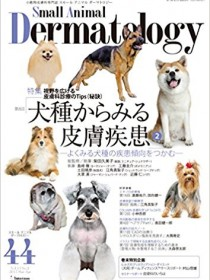Small Animal Dermatology 44号