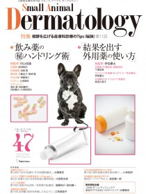 Small Animal Dermatology 47号