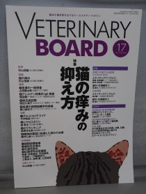 VETERINARY BOARD 17 猫の痒みの抑え方