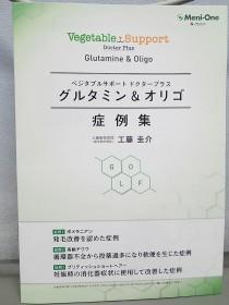 ベジタブルサポート ドクタープラス グルタミン&オリゴ 症例集